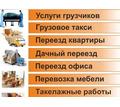 Офисные переезды, грузчики - Грузовые перевозки в Геленджике