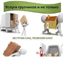 Бригада грузчиков предлагает офисные переезды - Грузовые перевозки в Геленджике