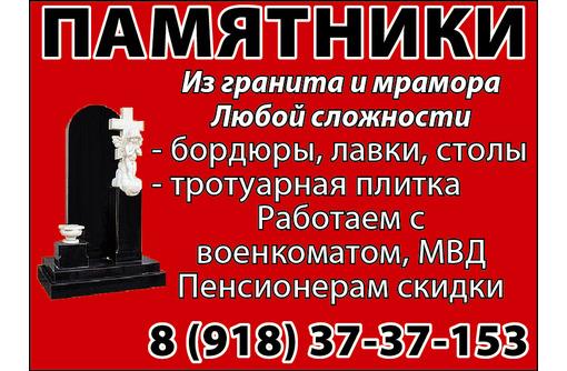 Памятники из мрамора и гранита, фото — «Реклама Армавира»