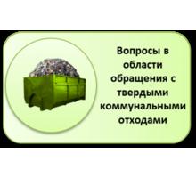 Семинар 29.01.2020 г. на тему обращение с ТКО - Семинары, тренинги в Краснодарском Крае