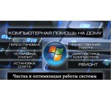 Сервис компьютера и ноутбука: ПО, утилиты, антивирусники - Компьютерные услуги в Геленджике