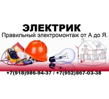Электрик. Правильный электромонтаж от А до Я. - Электрика в Анапе