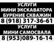 Услуги мини экскаватора, мини самосвала. Бурение скважин, фото — «Реклама Армавира»