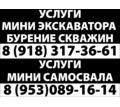 Услуги мини экскаватора, мини самосвала. Бурение скважин - Бурение скважин в Краснодарском Крае