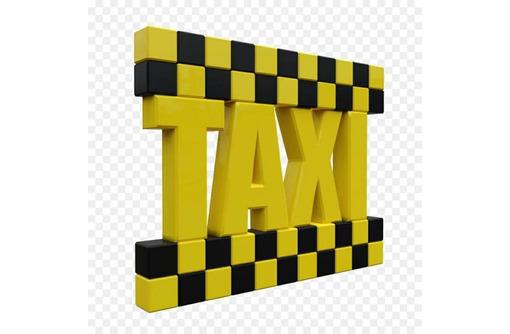 водители в такси на личном легковом и грузовом авто комиссия парка-3% - Автосервис / водители в Армавире
