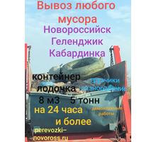 Бункер-контейнер для вывоза мусора. - Вывоз мусора в Новороссийске