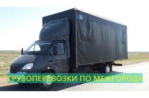 Квартирный переезд из Белореченска по России - Грузовые перевозки в Белореченске