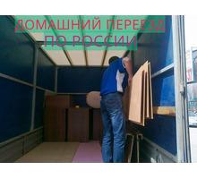 Квартирный переезд из Геленджика по России - Грузовые перевозки в Краснодарском Крае