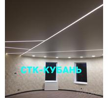 Натяжной потолок  ДИЛЕРАМ - Натяжные потолки в Кореновске