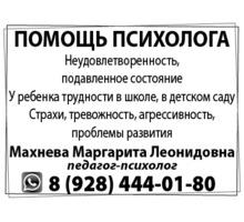 Помощь педагога - психолога - Психологическая помощь в Армавире