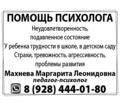Помощь педагога - психолога - Психологическая помощь в Краснодарском Крае