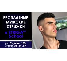 БЕСПЛАТНЫЕ мужские стрижки в STRIGA School! - Парикмахерские услуги в Краснодарском Крае