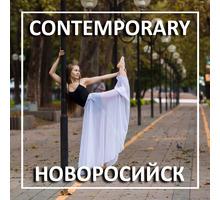Contemporary Dance в Новороссийске - Танцевальные студии в Новороссийске