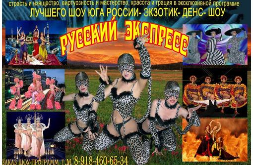 Шоу балет,танцевальное шоу,танец живота. - Свадьбы, торжества в Краснодаре