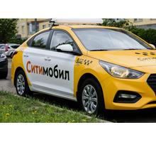 Подключение к СитиМобил, бесплатно и без комиссии - Пассажирские перевозки в Краснодаре