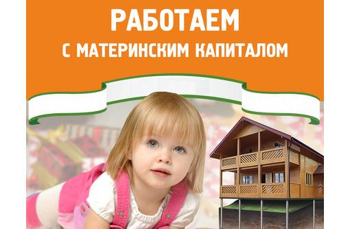 Материнский капитал до трех лет и после! - Бизнес и деловые услуги в Армавире
