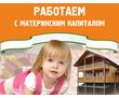 Материнский капитал до трех лет и после!, фото — «Реклама Армавира»