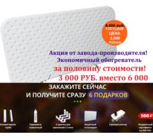 Экономичный кварцевый обогреватель - Газ, отопление в Краснодаре