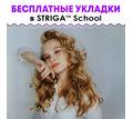 Школа Парикмахерского Искусства Striga School ищет моделей на окрашивание,стрижки и укладки! - Парикмахерские услуги в Краснодаре