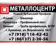 Металлоцентр. Уголок, арматура, цемент, профильный лист, фото — «Реклама Армавира»