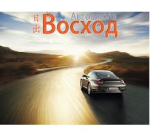 Автошкола Восход категории А,B - Автошколы в Краснодаре