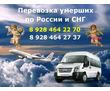 #Черкесск . #Домбай . #Заказ_Катафалка на межгород . #Теберда ., фото — «Реклама Армавира»