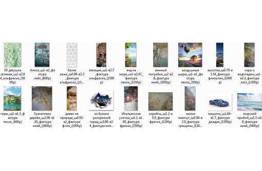 Прoдаю новые фотообои виниловые - Ремонт, отделка в Краснодаре
