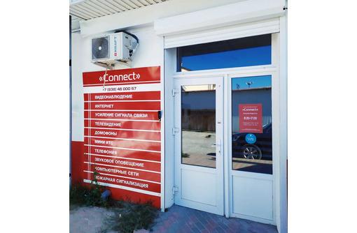 """Торгово-монтажная организация """"Connect"""" - Охрана, безопасность в Геленджике"""
