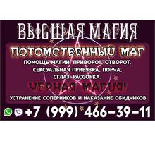 Мощнейший приворот по чакрам, сильные обряды по денежной магии - Гадание, магия, астрология в Туапсе