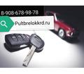 авто ключи, ремонт, замена корпуса, привязка авто ключей - Другие услуги в Краснодарском Крае