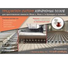 Система аэрируемых полов для приготовления компоста (фаза-1, фаза-2) - Проектные работы, геодезия в Краснодаре