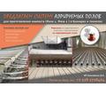 Система аэрируемых полов для приготовления компоста (фаза-1, фаза-2) - Проектные работы, геодезия в Краснодарском Крае