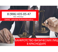 Банкротство физических лиц Краснодар - Юридические услуги в Краснодарском Крае