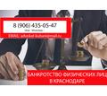 Банкротство физических лиц Краснодар - Юридические услуги в Краснодаре
