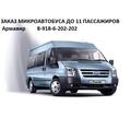 Термальные источники Армавир - Пассажирские перевозки в Краснодарском Крае