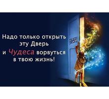 Магия.Адресуйте мне свои проблемы - помогу каждому, и толькй опыт даст положительный результат. - Гадание, магия, астрология в Адлере