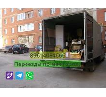 Квартирный переезд из Новороссийска по России - Грузовые перевозки в Краснодарском Крае