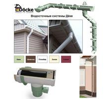 Водосточные системы Дёке Docke LUX, Premium, Standart - Кровельные материалы в Краснодарском Крае