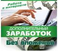 Требуется Консультант интернет проекта - СМИ, полиграфия, маркетинг, дизайн в Новокубанске