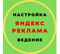 Настройка и ведение рекламы в Яндекс - Реклама, дизайн, web, seo в Краснодаре