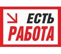Администратор в крупную компанию - Работа на дому в Краснодаре