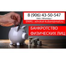 Банкротство физических лиц в Новокубанске - Юридические услуги в Новокубанске