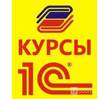 1с Бухгалтерия Предприятия - Курсы учебные в Новокубанске
