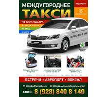 Такси междугороднее из Краснодара по краю и России - Пассажирские перевозки в Краснодаре