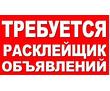 Требуются расклейщики объявлений, фото — «Реклама Армавира»