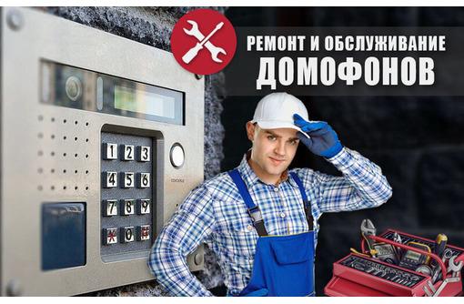 Услуги домофонной службы - Охрана, безопасность в Армавире