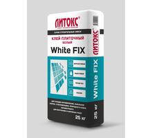 Белый цементный клей Литокс White FIX, 25кг - Цемент и сухие смеси в Краснодаре