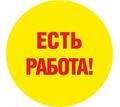 Менеджер в интернет-магазин - Работа для студентов в Краснодаре