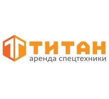 Титан - аренда строительной спецтехники - Услуги в Краснодаре
