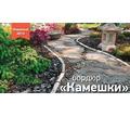 Декоративный садовый бордюр Камешки в Армавире и Новокубанске - Кирпичи, камни, блоки в Армавире